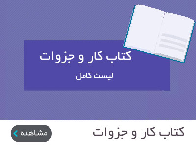 کتاب-کار