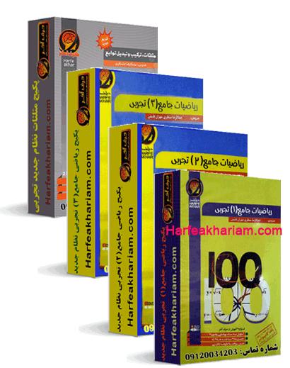 برنامه موسسه حرف آخر برای درس ریاضی 1401