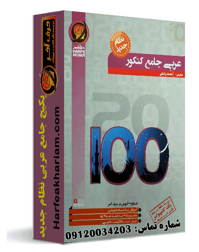 برنامه درسی عربی 1401