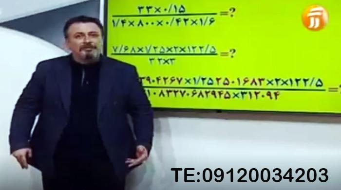 محاسبات حرف آخر و ۷ الگوی طلایی زیست