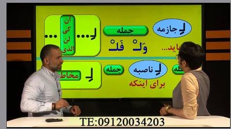 عربی جامع نظام جدید حرف آخر