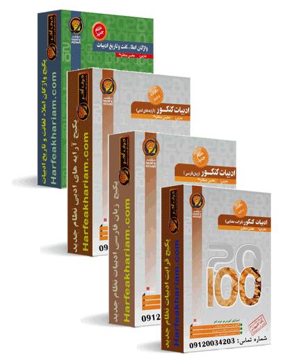 برنامه ادبیات برای کنکور 1401