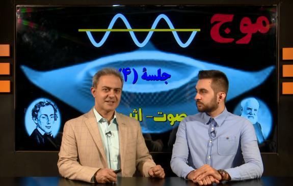 فیزیک موج ، اتمی،هسته ای حرف آخر