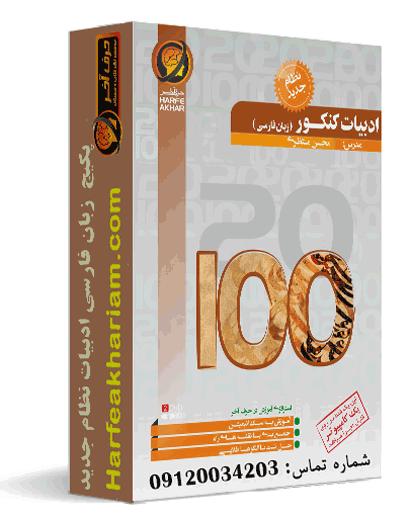 زبان فارسی حرف آخر(نظام جدید)