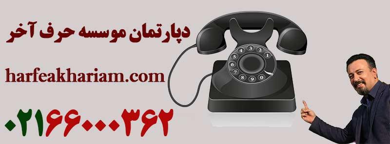 شماره تلفن موسسه حرف آخر