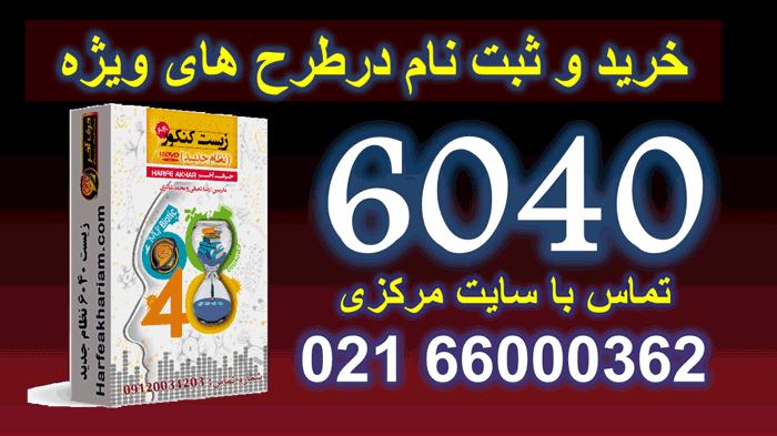 زیست شناسی 6040 (نظام جدید)