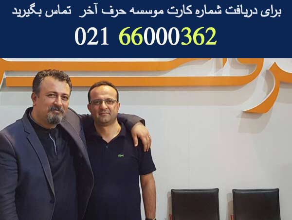 شماره کارت عبدالرضا منتظری مدیر موسسه حرف آخر