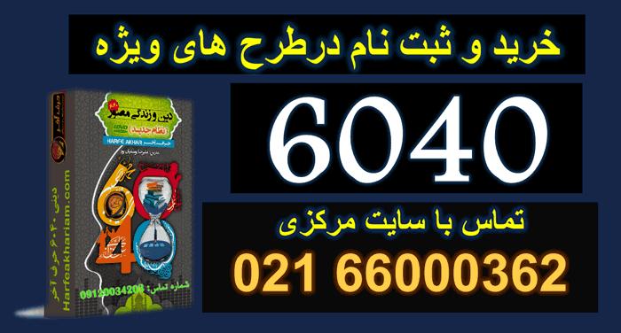 دینی 6040(نظام جدید)