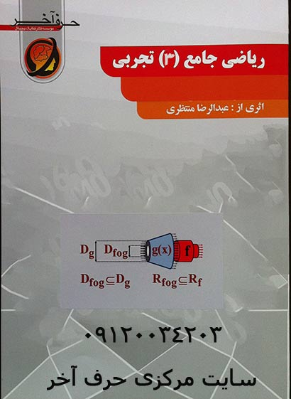 کتاب کار ریاضی جامع3 حرف آخر
