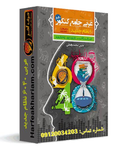 عربی 6040 (نظام جدید)