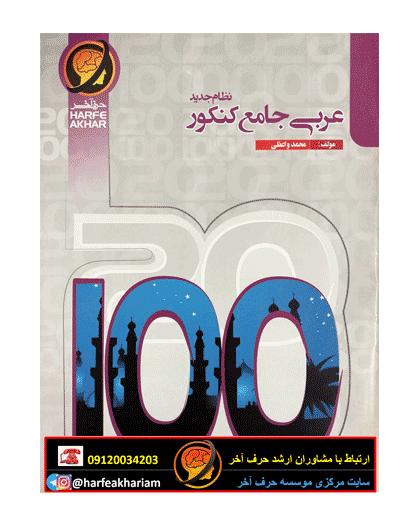 کتاب کار عربی جامع حرف آخر
