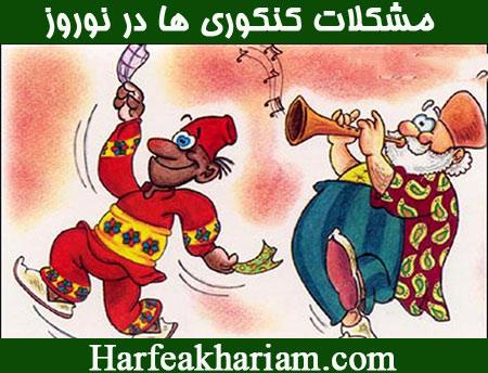 اردوی عیدانه نوروز