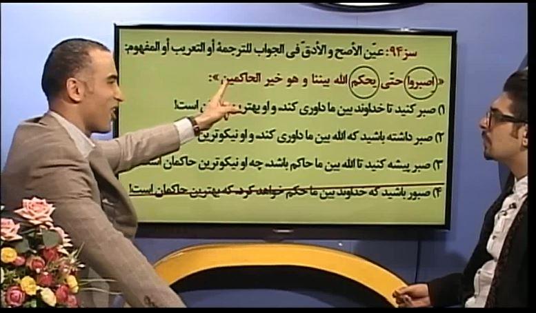 عربی انسانی حرف آخر