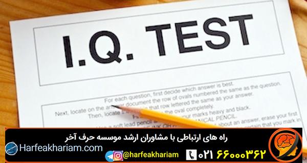 تست آی کیو(IQ ) هوشی چیست؟