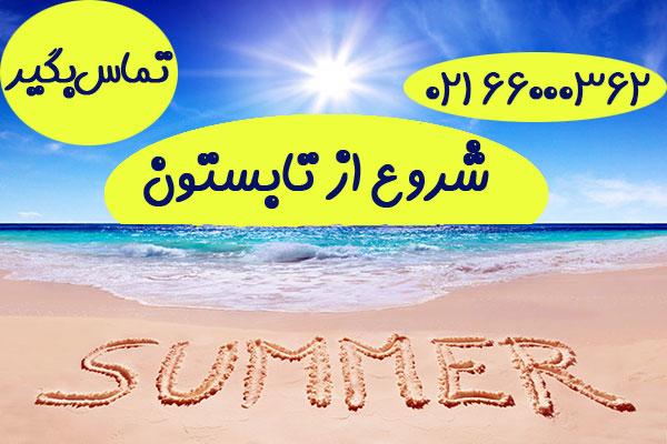 برنامه ریزی از تابستان برای رشته تجربی و ریاضی