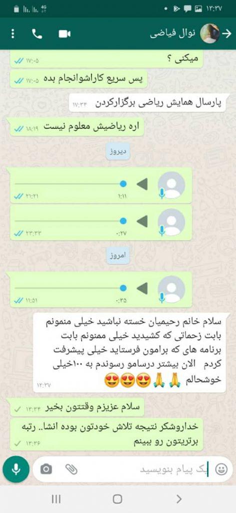 نظرات در مورد خانم شیدا رحیمیان